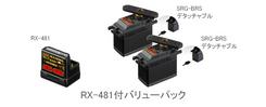 RX-481付バリューパック