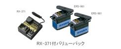 RX-371付バリューパック