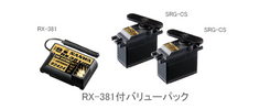 RX-381付バリューパック