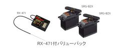 RX-471付バリューパック