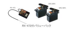 RX-472付バリューパック