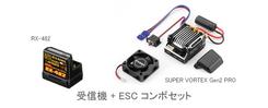 受信機/ESC コンボセット