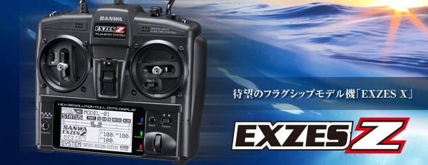 EXZES Z BOAT【生産終了】