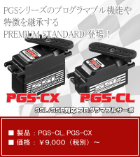 NEW PRODUCTS CAR C