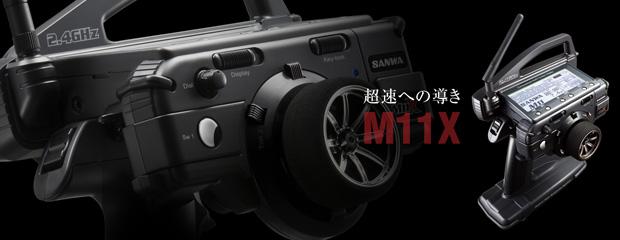 M11X【生産終了】