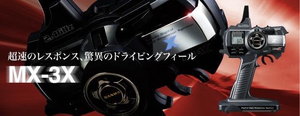 MX-3X【生産終了】