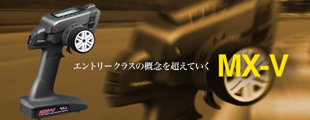 MX-V【生産終了】