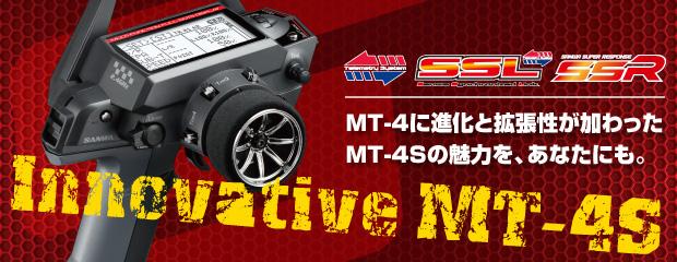 MT-4S【生産終了】