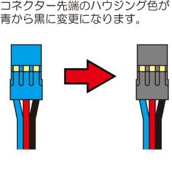 コネクターCOLOR_250x265.jpg