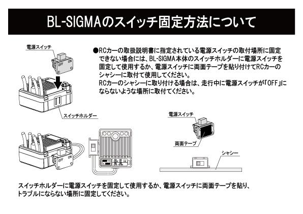 BL-SIGMA スイッチ固定方法.png