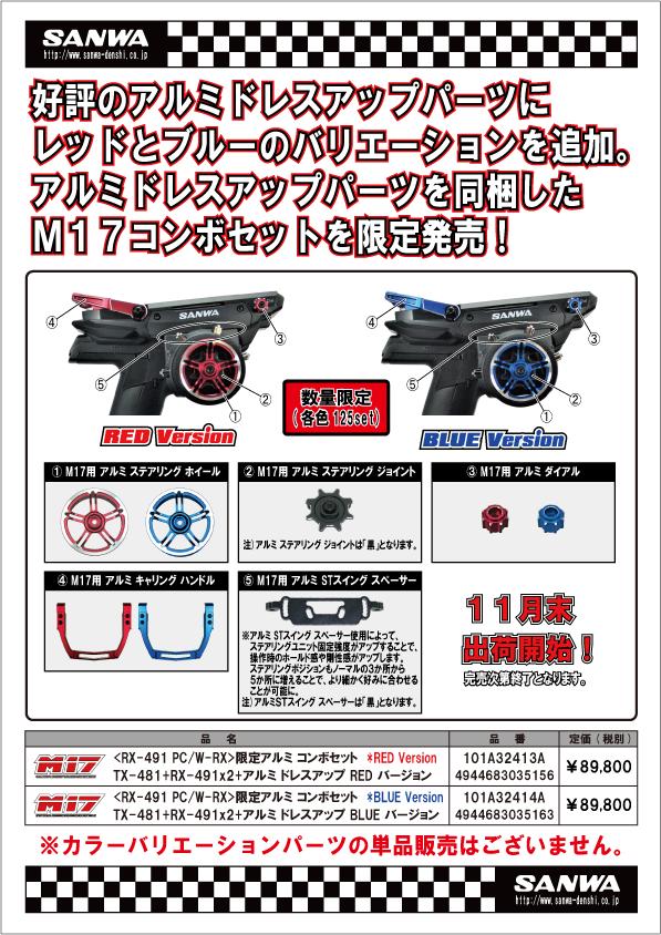 M17カラーアルミパーツ_HP.png