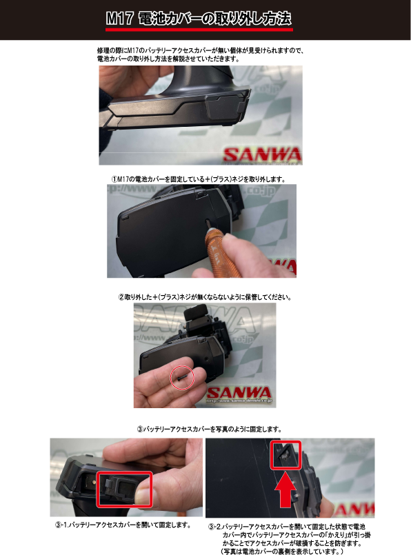 M17電池カバー取り外し解説P1.png