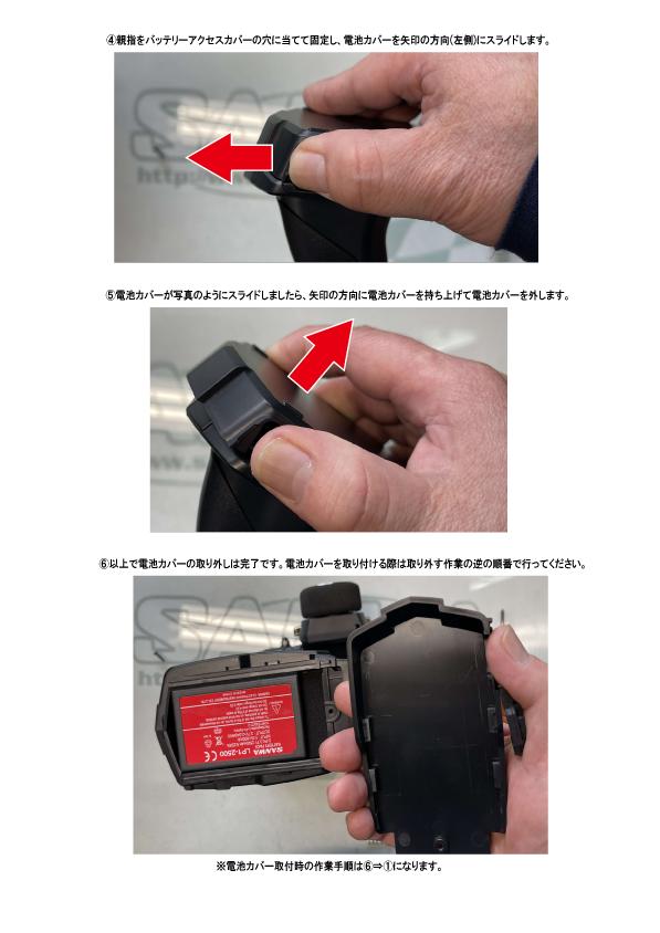 M17電池カバー取り外し解説P2.png