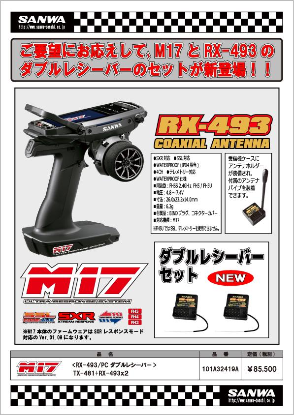 M17_493W_RX_HP案内書.png