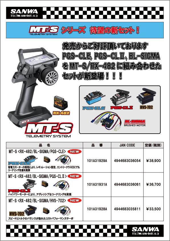 MT-S_NEW-SET_HP用.png
