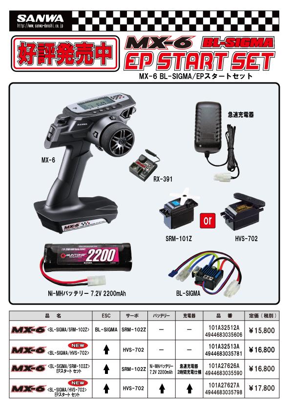 MX-6-START-SET_HP.png