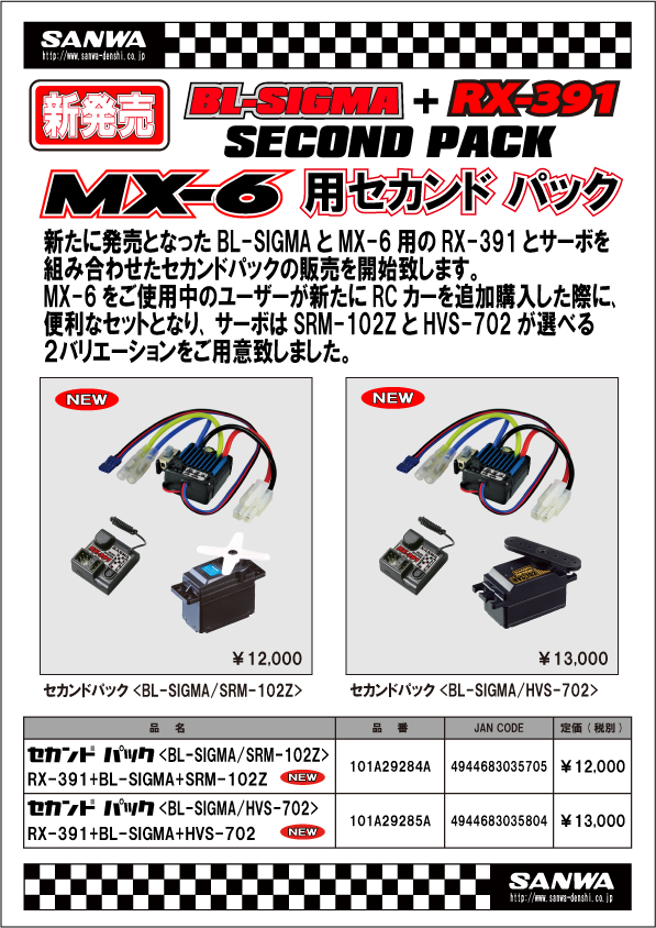 RX-391セカンドパックHP案内.png