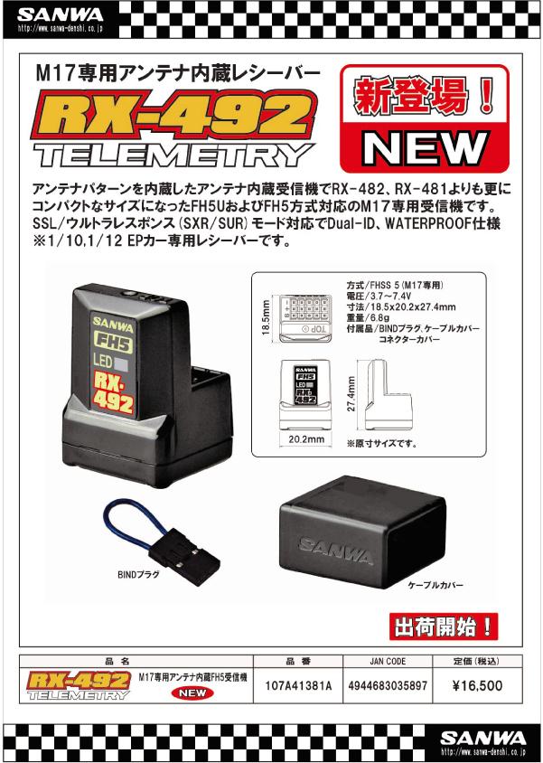 RX-492_Leaflet_rev2.png