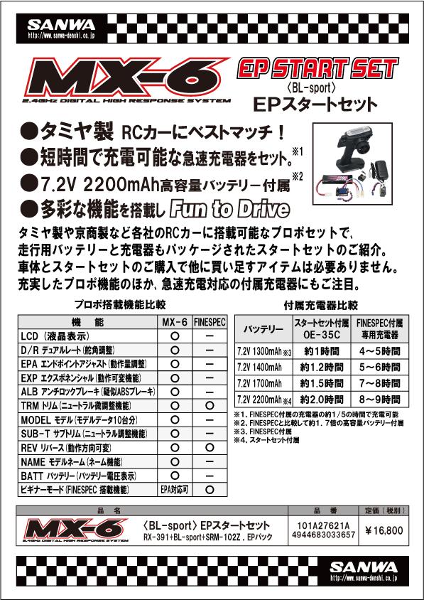 START-SET比較表.png