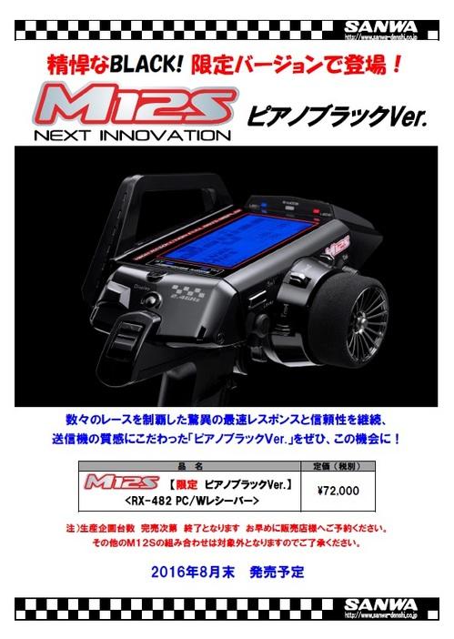 M12S PIANO BK.jpg