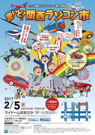 2017まいど!関西ラジコン市_チラシ.jpg