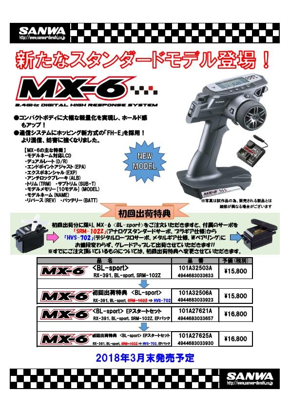 MX-6案内書(初回特典).jpg