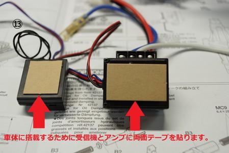 ⑬メカ 両面テープ[1].jpg