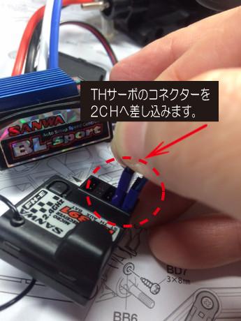 スロットルサーボつなぎ方1.jpg