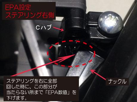 12 25 EPAナックル1.jpg