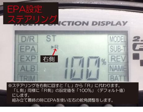 12-25-EPA設定2.jpg