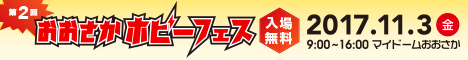 2017banner46860.png