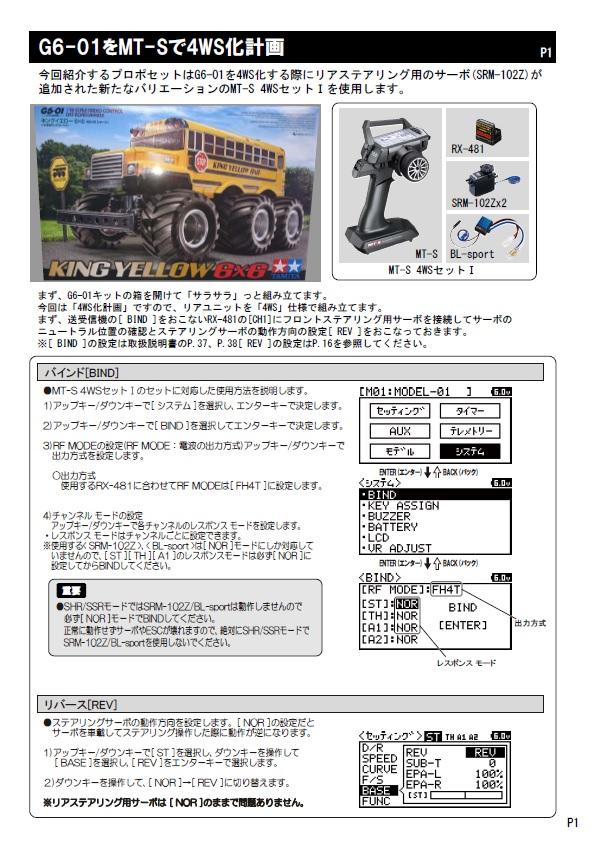 G6-01 4WS Tips1.jpg
