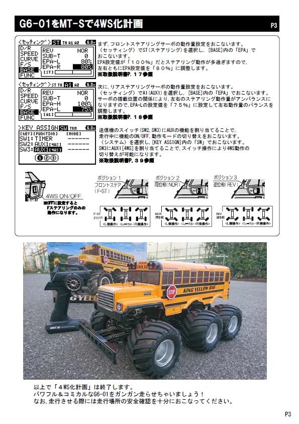 G6-01 4WS Tips3.jpg