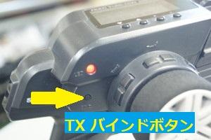 TXバインドボタン.jpg