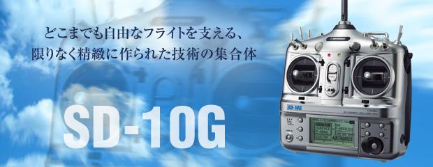 SD-10G【生産終了】