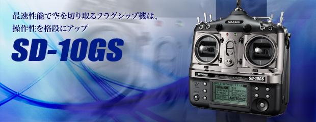 SD-10GS